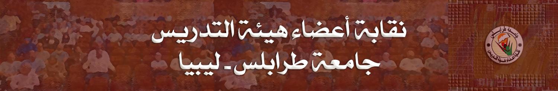 نقابة اعضاء هيئة التدريس بجامعة طرابلس